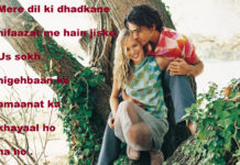 गिरफ़्त कर दे ढीली तो कुछ और जी लें जीने वाले romantic shayari,