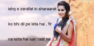 नाज़नीन ए नज़र से पिघलते हैं किसी romantic shayari,