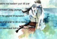 अदाएँ हिमाक़ती उस पर नज़रों का तग़ाफ़ुल 2line attitude shayari,