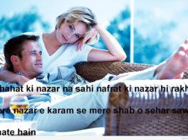 हवाओं ने सरगोशियों से शरारत जो की है good morning shayari ,