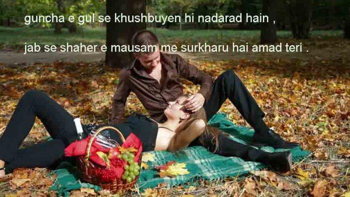 गुंचा ए गुल से खुश्बुएँ नदारद हैं urdu shayari ,