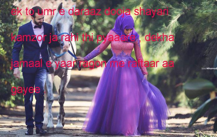 romantic shayari सज़र पर चाँद अटक जाये ख़ुशी हो न हो ,