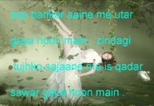 अक़्स बनकर आईने में उतर गया हूँ मैं one line thoughts on life in hindi,