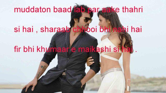 खिज़ा के मौसम में बढ़ के बहारें दामन चूम लेती हैं romantic shayari,