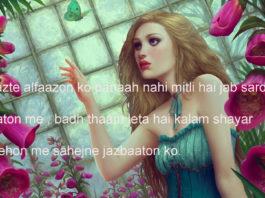 वादी ए हसीन की गूंजती फ़िज़ाओं से सदा हरसू ये आती है maa shayari ,