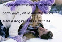दिल एक प्यासा समंदर romantic shayari ,