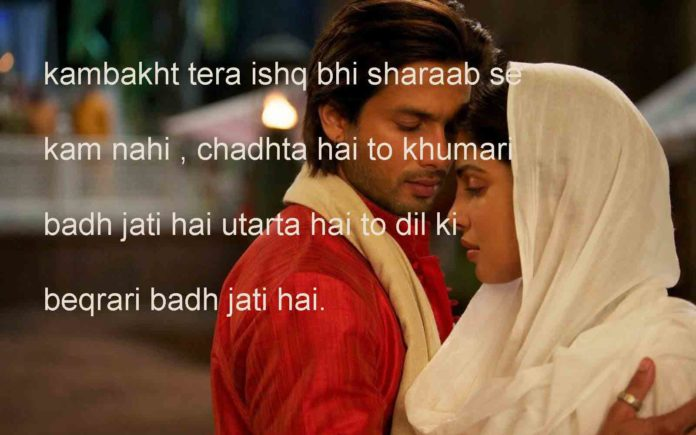 शराब तो ख़्वामख़्वाह बदनाम है साक़ी one line thoughts on life in hindi,
