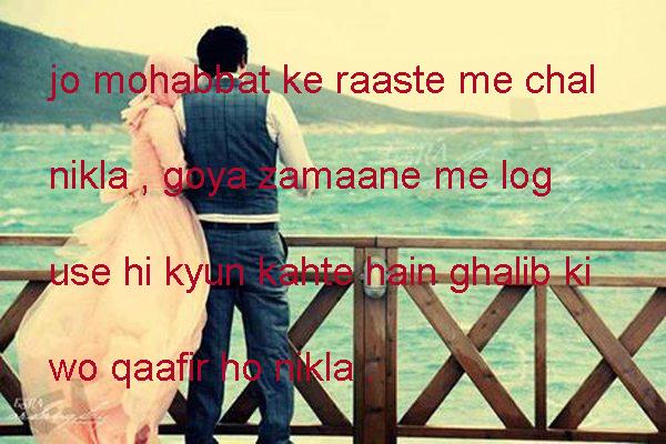 #mehfil shayari in hindi font,