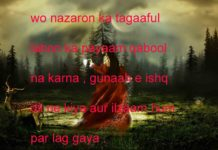ख़्यालों की चहल कदमी में निकल आया था love shayari ,