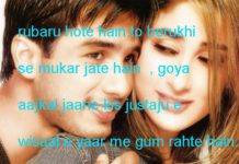 चाक ऐ जिगर की खिदमतें गवारा न थी उनको romantic shayari ,