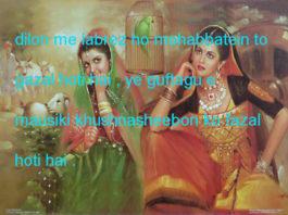 यूँ ही नहीं प्लेटफार्म में ट्रैन के डिब्बों के पीछे दौड़ता बचपन shayari in hindi ,