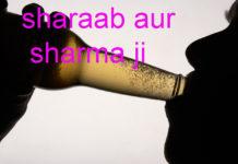 शराब और शर्मा जी , a short motivational stories in hindi