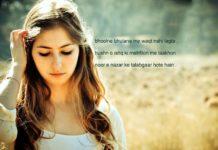 कब्रों में भी कहाँ सुकून पाती हैं love shayari,
