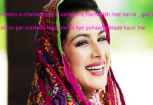 पाज़ेब की रुन झुन कभी उसके क़दमों की आहट से मेरा आंगन मचलता था sad poetry in urdu 2 lines ,