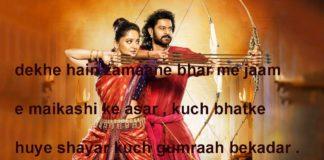 नैनों की बतियाँ दिल को दिल की पतियाँ देती हैं romantic shayari,