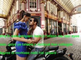 love shayari अरमान जितने थे बेलिबास हुए ,