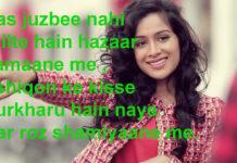 दिलों से ख़ुमार ए इश्क़ कब उतरता है romantic shayari,
