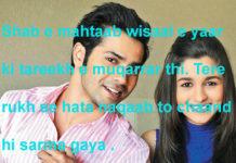 रूबरू ए यार जिधर किधर की बातें love shayari ,