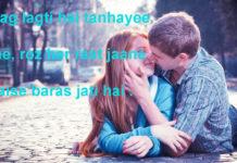 शब् ए फ़ुर्क़त में चाँद तारों की तफ़री romantic shayari,