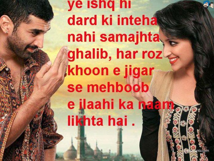 निगाहों निगाहों में ग़र दर्द को पनाह मिले तो love shayari ,