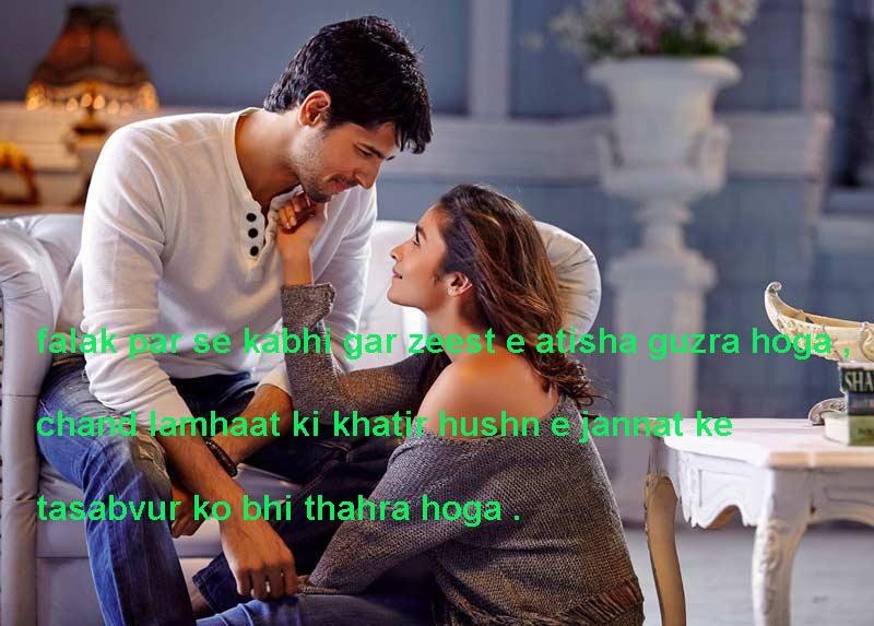 urdu sad poetry images download,