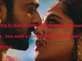 क़ैद ए बामुशक़्क़त में गुलों की जान गयी romantic shayari ,