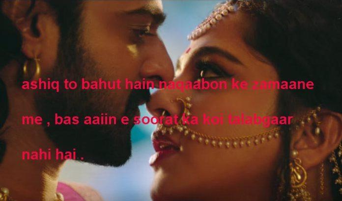 romantic shayari in hindi क़ैद ए बामुशक़्क़त में गुलों की जान गयी ,