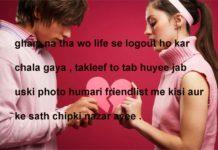 love shayari बादाकशों की महफिलें बदनाम हुआ करती हैं ,