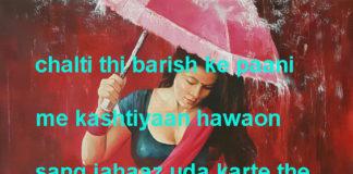 चलती थी बारिश के पानी में कश्तियाँ हवाओं में जहाज़ उड़ा करते थे one line thoughts on life in hindi,