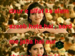 दौर ए उल्फ़त का आलम अजीब होता है one line thoughts on life in hindi,