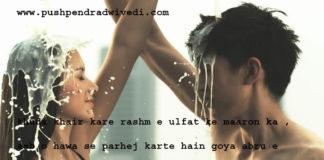 ख़ुदा ख़ैर करे रश्म ए उल्फ़त के मारों का good morning shayari,
