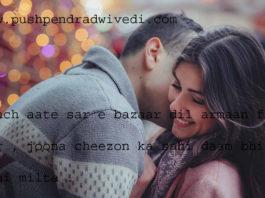 बेंच आते सर ए बाज़ार दिल अरमान फेंककर good morning shayari,