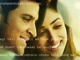 ज़िन्दगी तेरी चाकरी से थक गया हूँ मैं quotes life hindi,