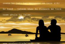 साँस हो जाती है मयस्सर एक तेरे ज़िक्र के बाद love quotes in hindi,