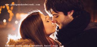 ख़्याल ऐसा जाने मोहब्बत कैसी होगी friendship shayari in hindi,