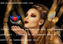 जो तेरी नज़रों के पैमानों में डूब मरे गुमनाम पड़े हैं urdu quotes in hindi 140 words ,