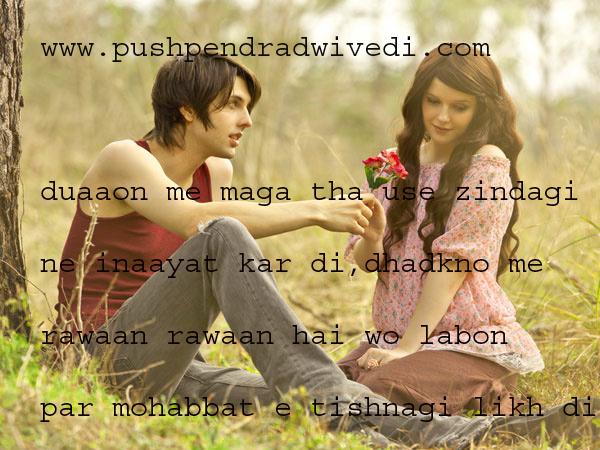 दुआओं में माँगा था उसे ज़िन्दगी ने नज़र ए इनायत कर दी urdu dard quotes in hindi,