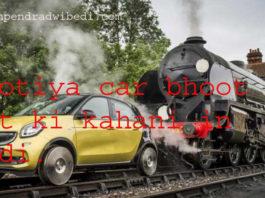 bhootiya car bhoot pret ki kahani in hindi ,