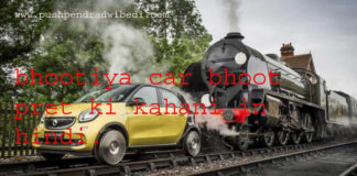 bhootiya car bhoot pret ki kahani in hindi ,