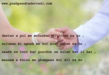 good morning quotes in hindi दास्तान ए गुल में मोहब्बत की जिरह न हो ,