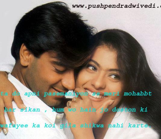 140 words quotes in hindi मिटा दो अपनी पसेमानियों से मेरी मोहब्बत के हर सिकन ,