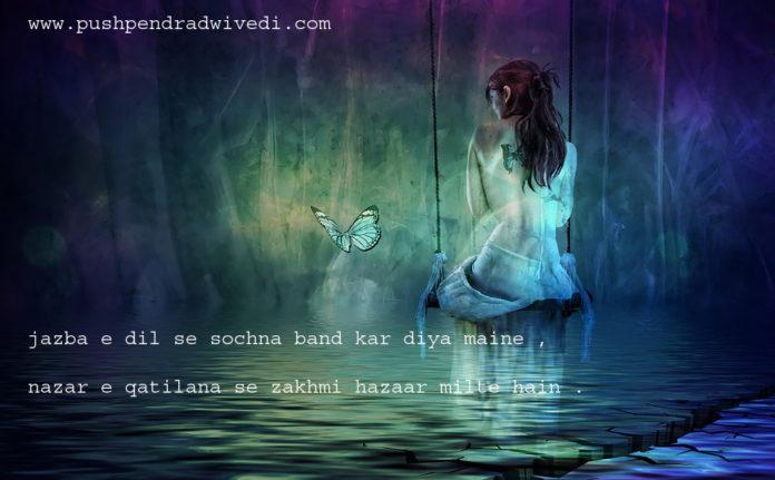 quotes on darkness in hindi जज़्बा ए दिल से सोचना बंद कर दिया मैंने ,