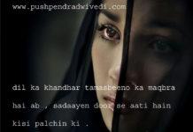 dark age quotes in hindi दिल का खंडहर तमाशबीनो का मक़बरा है ,