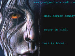 desi horror comedy story in hindi taai ka bhoot ,