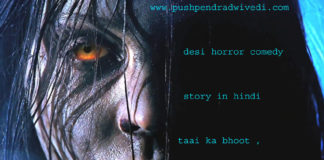 desi horror comedy story in hindi taai ka bhoot ,