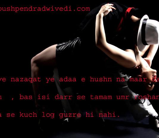 funny urdu quote in hindi उफ़ ये नज़ाक़त ये अदा ए हुश्न न मार डाले कहीं ,