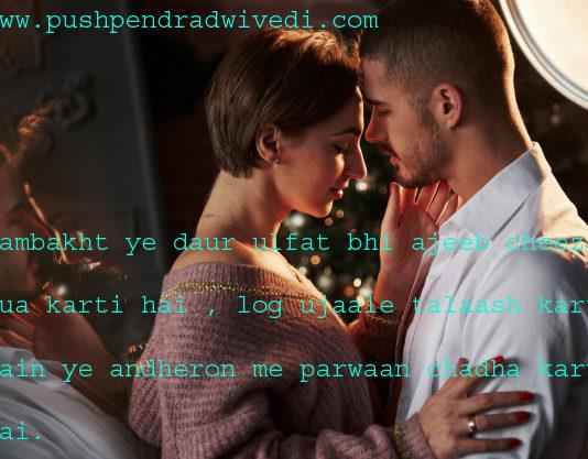 urdu quotes in hindi कम्बख़्त ये दौर ए उल्फत भी अजीब चीज़ हुआ करती है ,