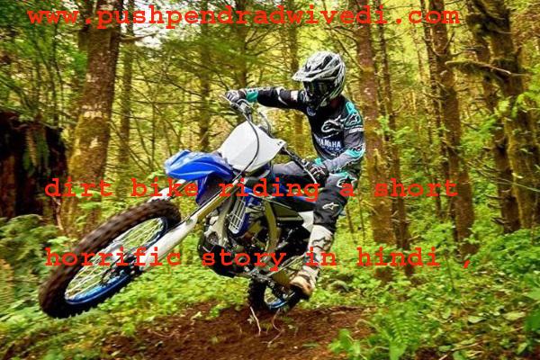 dirt bike riding a short horrific story in hindi ,