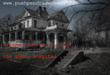 creepy stories in hindi the ghost hospital ,
