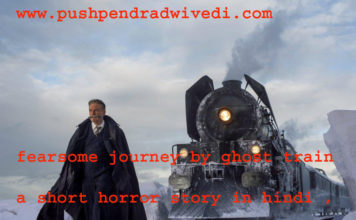 fearsome journey by ghost train a short horror story in hindi ,
